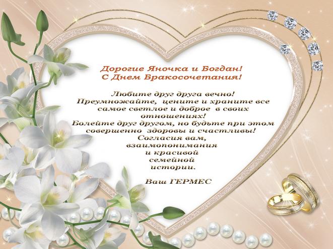 Поздравление с днем свадьбы в прозе от коллег